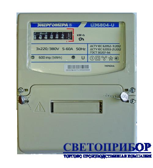 ЭНЕРГОМЕРА ЦЭ 6804- U/1 220В 5-60А 3ф. 4пр. МР32 Трехфазный однотарифный электросчетчик